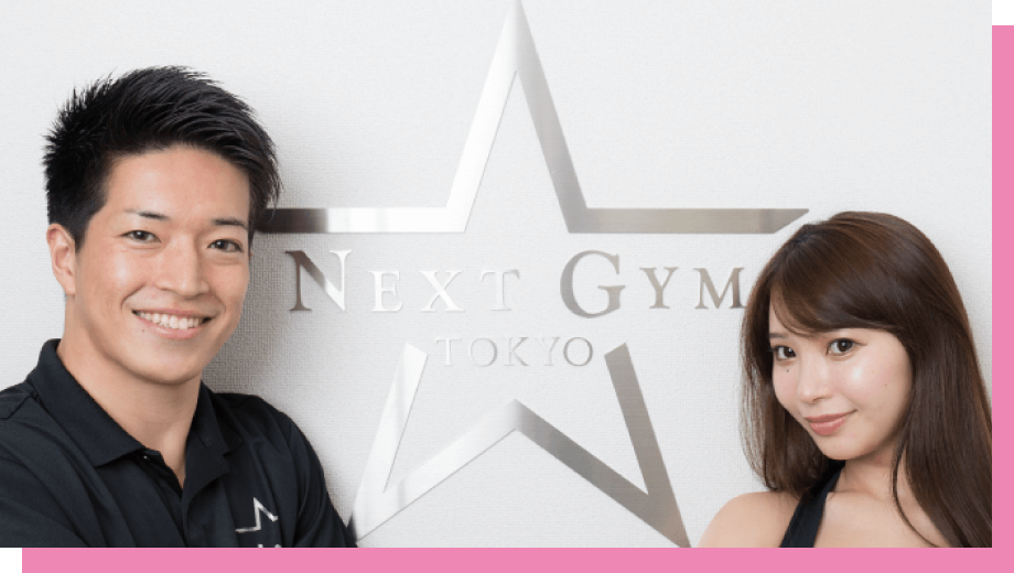ネクストジムについて   NEXT GYM TOKYO – ネクストジムトウキョウ- 初心者向け女性専用パーソナルトレーニングジム