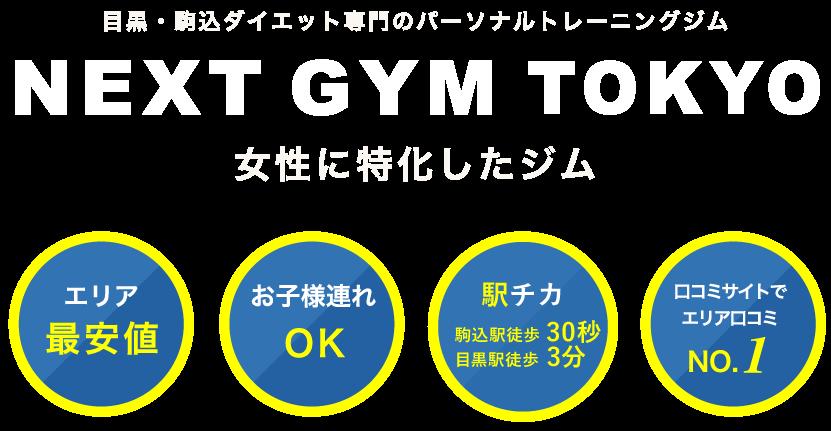next gym